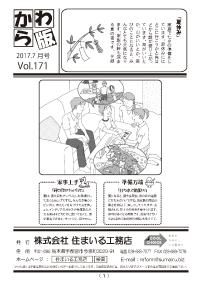 リフォーム情報誌「かわら版」:vol.171(2017年7月号)