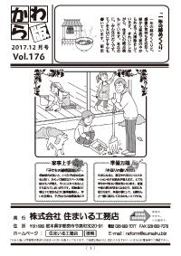 リフォーム情報誌「かわら版」:vol.176(2017年12月)