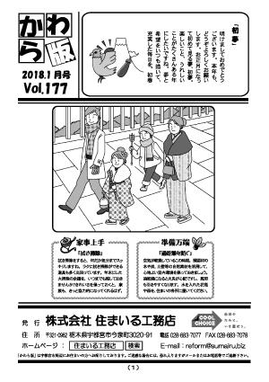 リフォーム情報誌「かわら版」:vol.177(2018年1月)