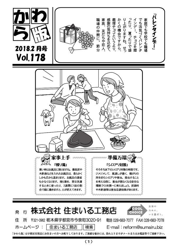 リフォーム情報誌「かわら版」:vol.178(2018年2月)