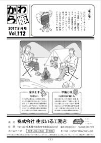 リフォーム情報誌「かわら版」:vol.173(2017年9月)