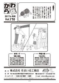 リフォーム情報誌「かわら版」:vol.170(2017年6月号)