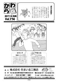 リフォーム情報誌「かわら版」:vol.174(2017年10月)