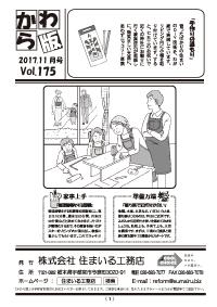 リフォーム情報誌「かわら版」:vol.175(2017年11月)