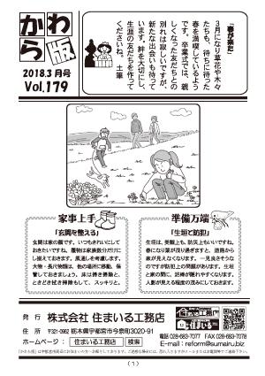 リフォーム情報誌「かわら版」:vol.179(2018年3月)