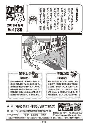 リフォーム情報誌「かわら版」:vol.180(2018年4月)