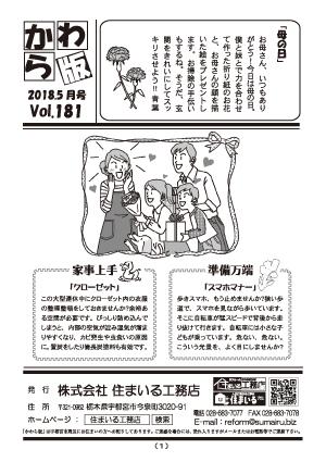 住まいる工務店リフォーム情報誌「かわら版」:vol.181(2018年5月)