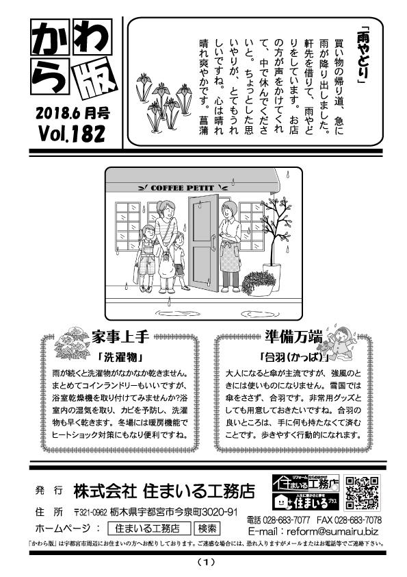 リフォーム情報誌「かわら版」:vol.182(2018年6月)