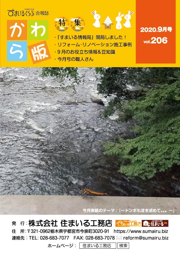 住まいる工務店リフォーム情報誌「かわら版」:vol.206(2020年09月)