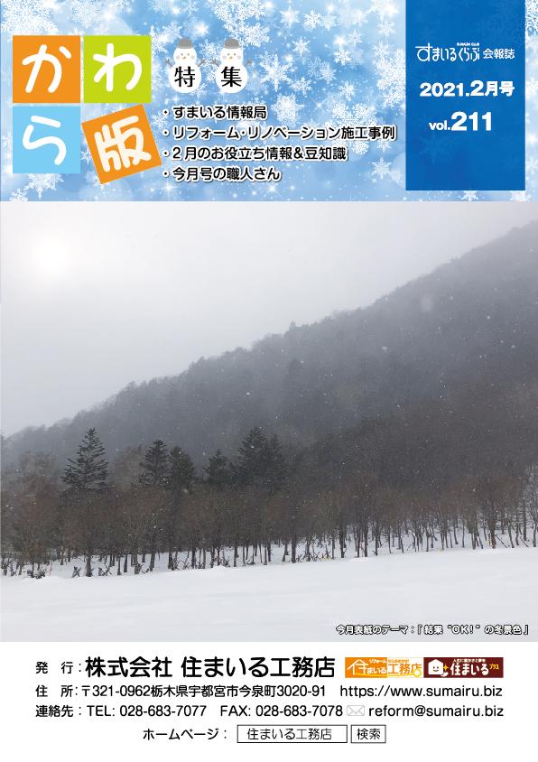 リフォーム情報誌「かわら版」:vol.211(2021年2月)