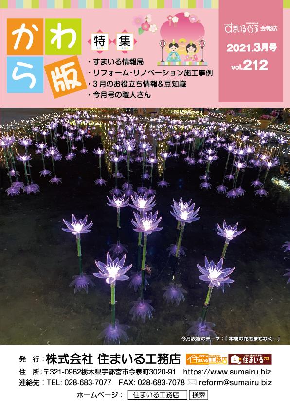 住まいる工務店リフォーム情報誌「かわら版」:vol.212(2021年3月)
