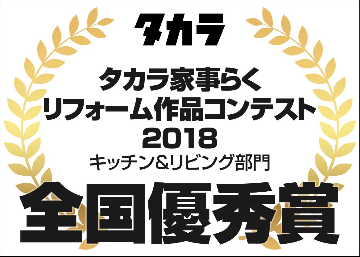 タカラ 家事らくリフォーム作品コンテスト2018 キッチン&リビング部門 地区最優秀賞 受賞:住まいる工務店