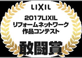 LIXIL 2017LIXILリフォームネットワーク作品コンテスト 敢闘賞受賞:住まいる工務店