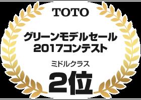 TOTO グリーンモデルセール2017コンテスト ミドルクラス2位:住まいる工務店