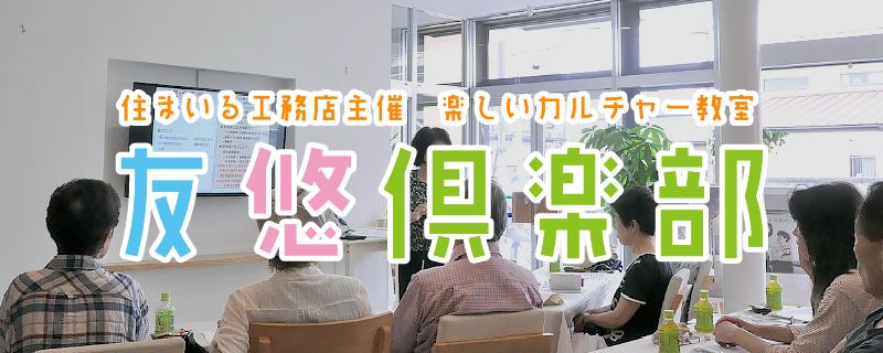 カルチャー教室「友悠倶楽部」