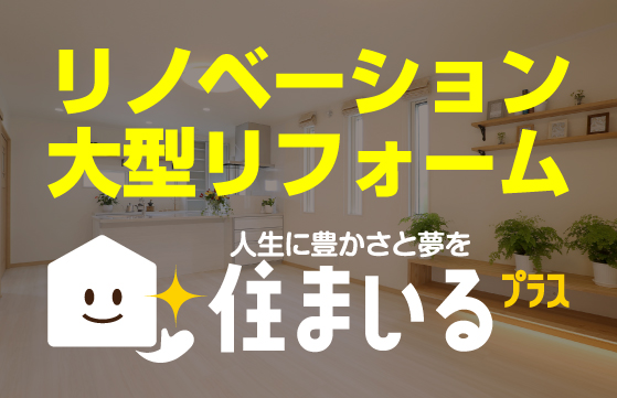 住まいるプラス Design Reform & Renovation