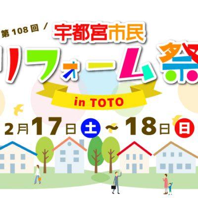 第108回 宇都宮市民リフィーム祭