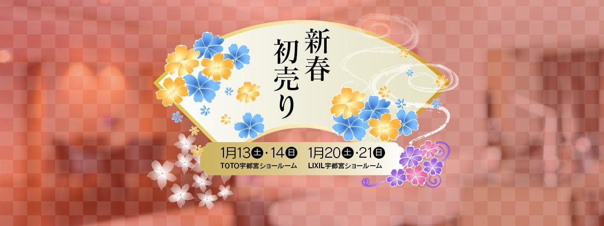 今年もやります!新春初売り!!:宇都宮のリフォームなら住まいる工務店