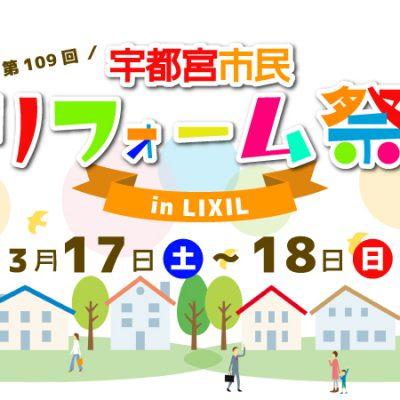 第109回 宇都宮市民リフォーム祭