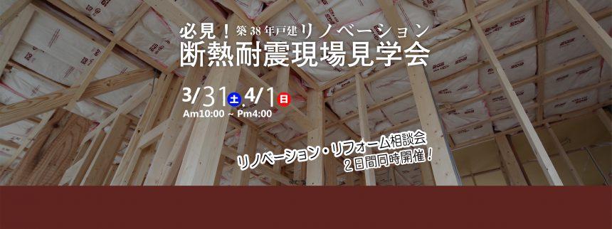 必見!築38年戸建リノベーション「断熱・耐震」現場見学会