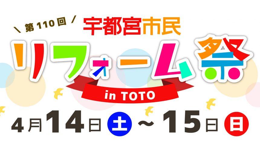 第110回 宇都宮市民リフォーム祭
