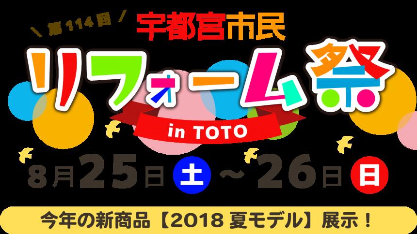 第114回 宇都宮市民リフォーム祭