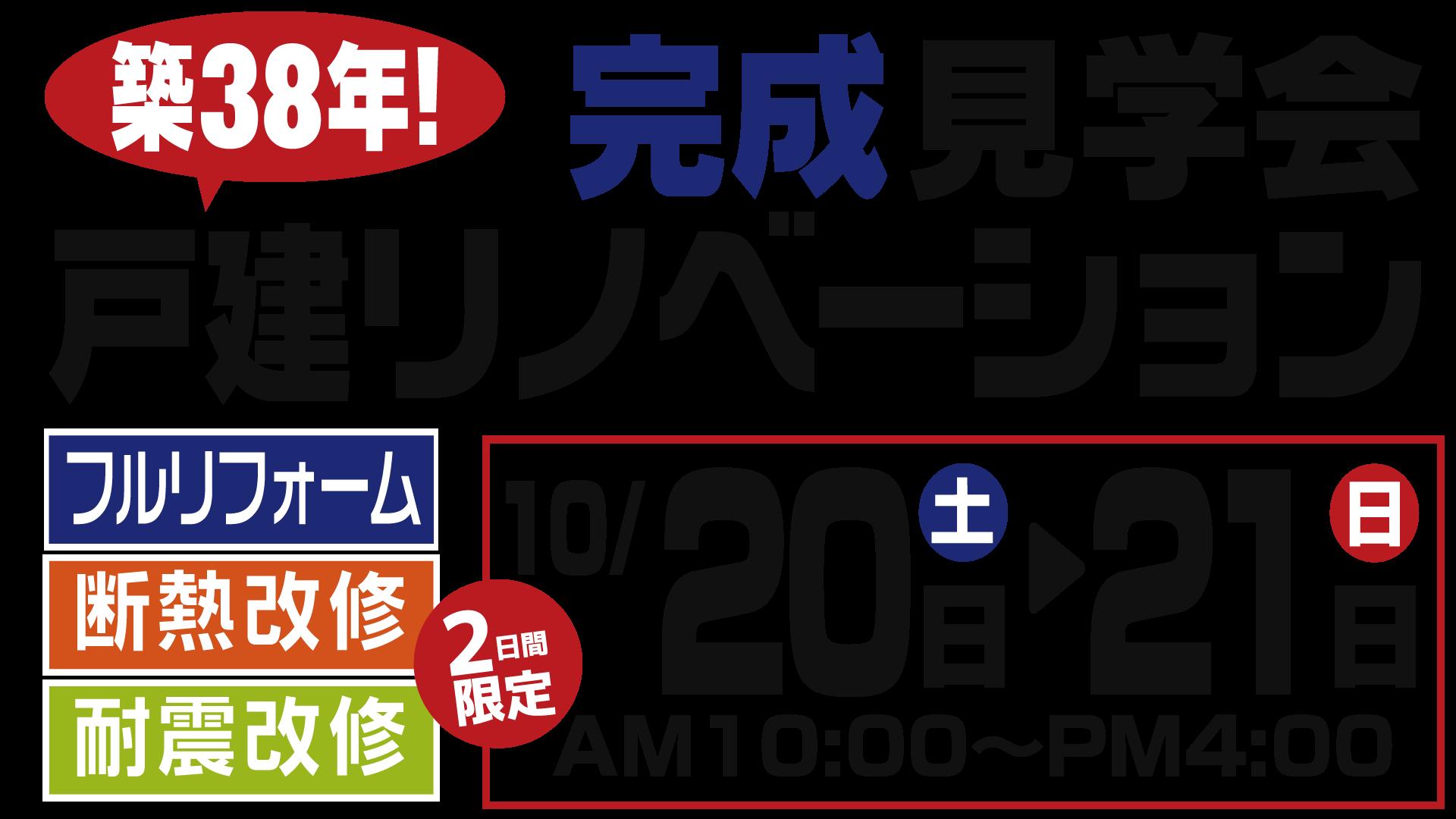 【見学会】必見!築38年戸建リノベーション完成見学会