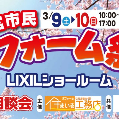 第120回 宇都宮市民リフォーム祭