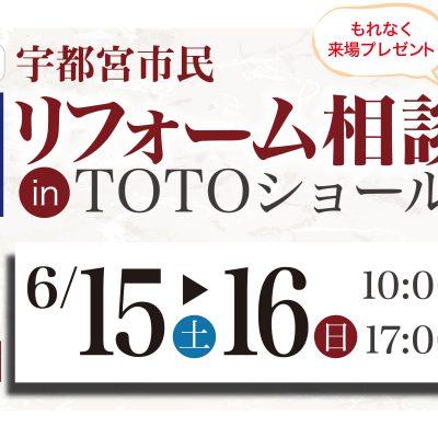第125回 宇都宮市民リフォーム相談会