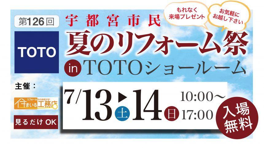 第126回 宇都宮市民夏のリフォーム祭