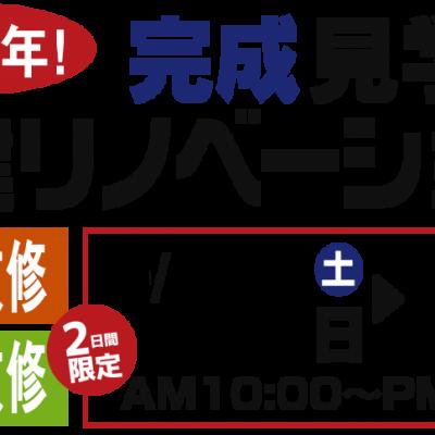 【見学会】必見!築50年戸建リノベーション完成見学会を開催いたします!