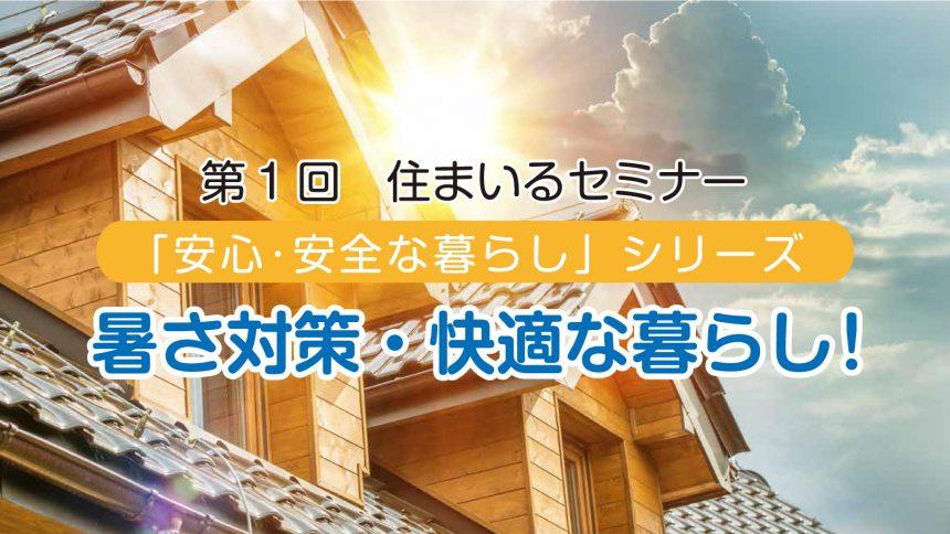 第一回住まいるセミナー「暑さ対策・快適な暮らし!」