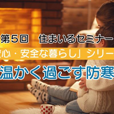 第五回住まいるセミナー「冬を温かく過ごす防寒テク」