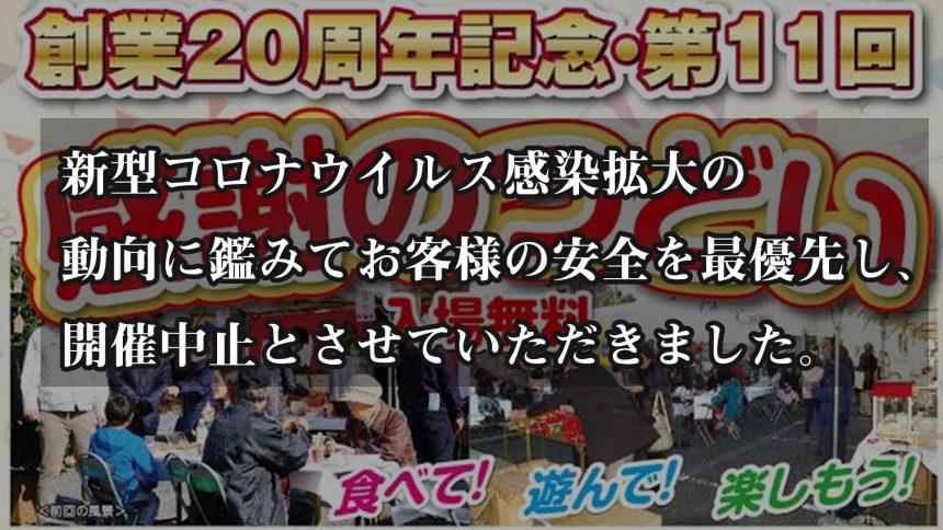 創業20周年記念・第11回感謝のつどい開催中止のお知らせ