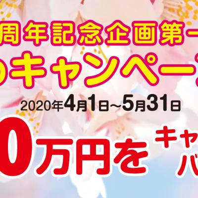 【20周年記念企画第一弾】春のキャンペーンは最大10万円をキャッシュバック