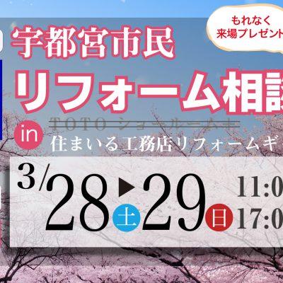 第134回 宇都宮市民春のリフォーム相談会