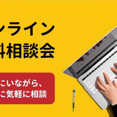 【新型コロナ対策】無料オンライン相談会