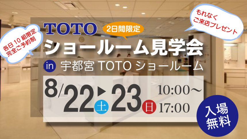 TOTOショールーム見学会