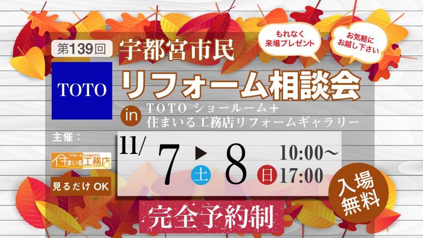 第139回 宇都宮市民リフォーム相談会