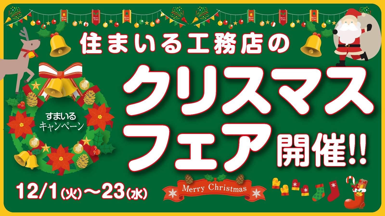 宇都宮市のリフォーム、リノベーション専門店|住まいる工務店:クリスマスフェア