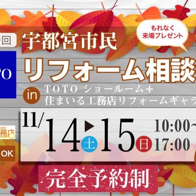 第139回 宇都宮市民リフォーム相談会【追加開催】