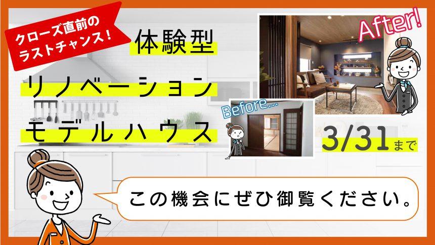 【築25年】リノベーションモデルハウス体感会