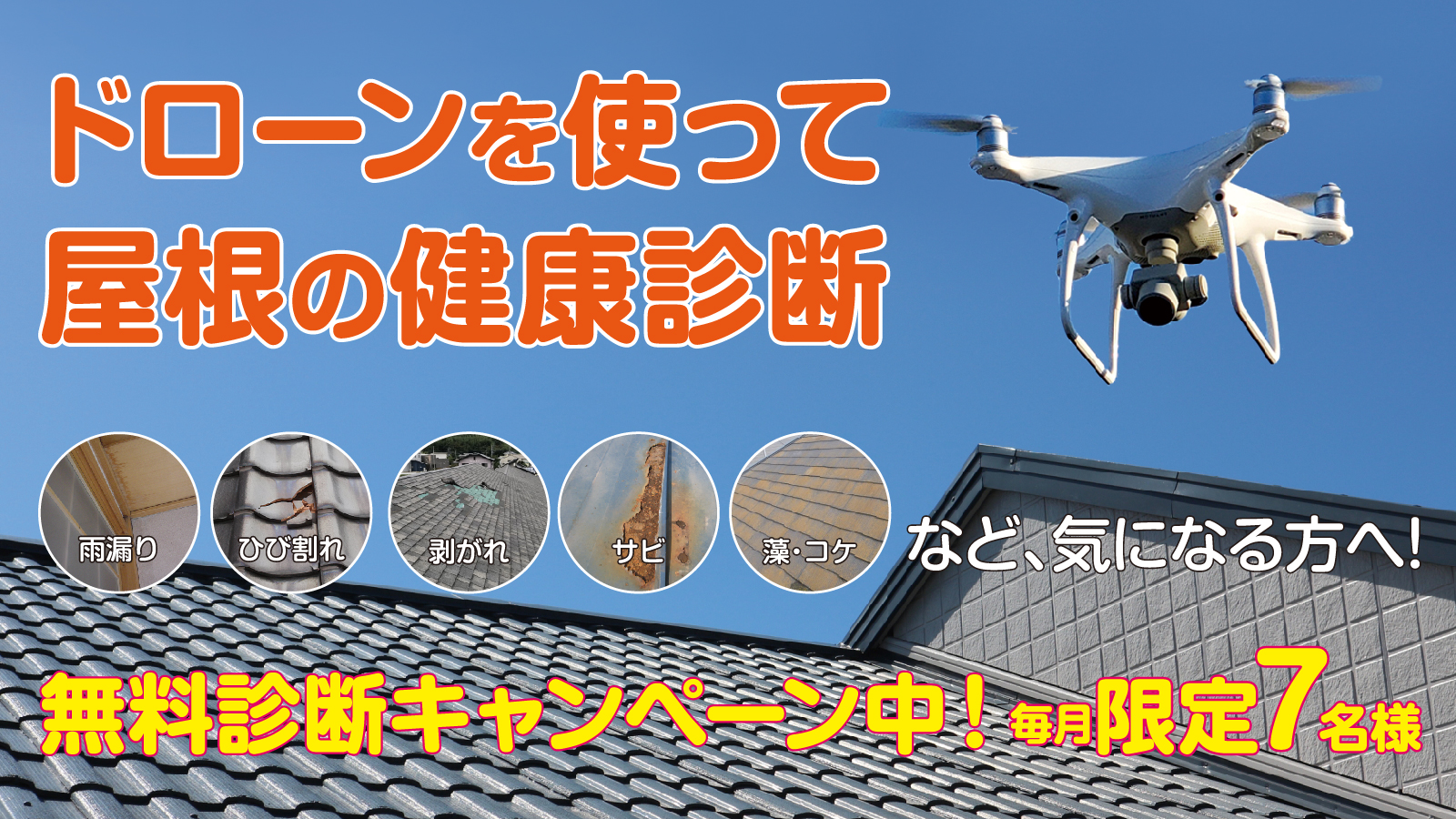 宇都宮市のリフォーム、リノベーション専門店|住まいる工務店:ドローンを使って屋根の健康診断