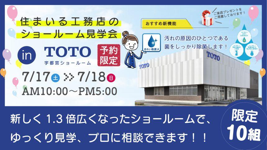 ショールーム見学会 in TOTO 宇都宮ショールーム