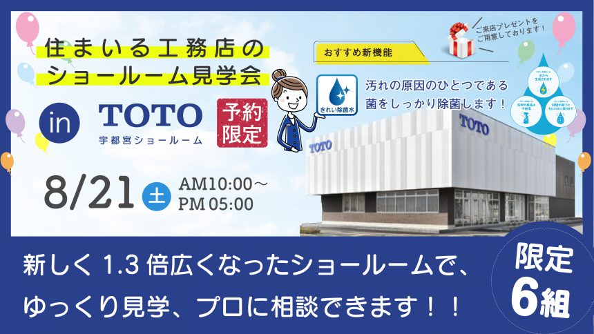 ショールーム見学会 in TOTO 宇都宮ショールーム【中止】