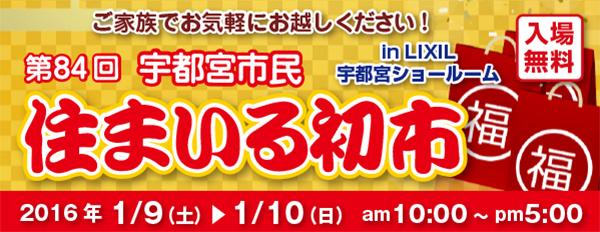 bnr_event_20160109