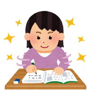 宿題と勉強