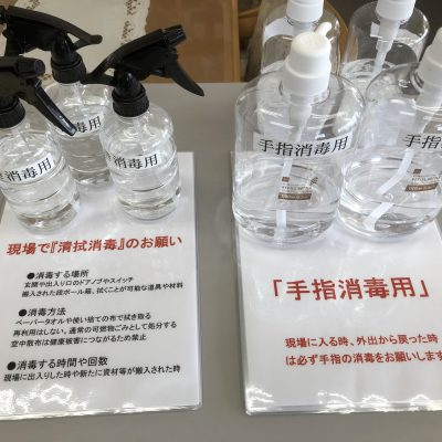 【お知らせ】リフォーム現場での新型コロナウイルス対策について