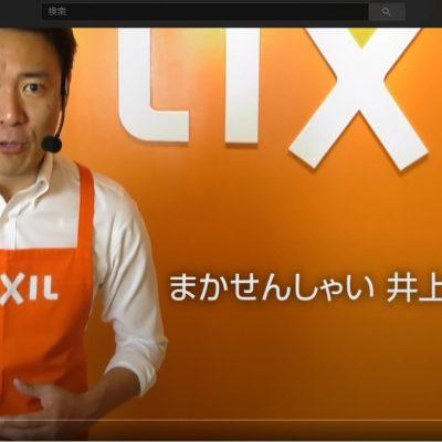LIXILの限定配信YouTubeの視聴はこちらから!