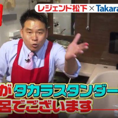 レジェンド松下氏によるタカラのYouTubeはこちらから!